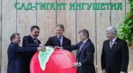 Министр сельского хозяйства РФ и Глава Ингушетии открыли оптово-распределительный центр «Сад-Гигант Ингушетия»